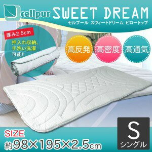 cellpur セルプール SWEET DREAM(スウィートドリーム) 重ねるピロートップ シングル 約98×195×2.5cm【直送品・送料無料・代引き不可】