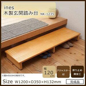 ines(アイネス) 木製玄関踏み台120 NK-1235【直送品・送料無料・代引き不可・沖縄県と離島は配送不可】