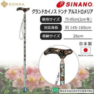 SINANO Shinano walking cane walking cane Grand kainos DONNA Donna Alstroemeria / cane / cane / walking stick / walking aids / independence / lightweight / silver / welfare supplies / senior / fashion / design /
