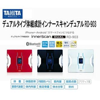 塔妮塔塔妮塔双型体组成米内扫描双 RD-903 / 健康米 / 电子称 / 数码、 体形较胖、 身体成分分析仪、 体脂肪和饮食和体重和肥胖、 肌肉 / 玻璃/运动员 / 基本代谢 /