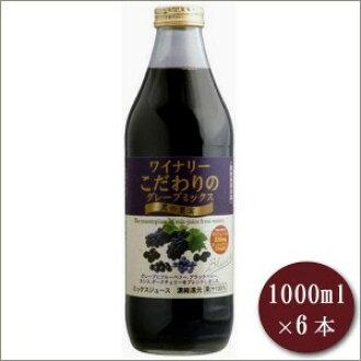 Fruit 1,000 ml six set of the grape mixture black of Alps winery feelings