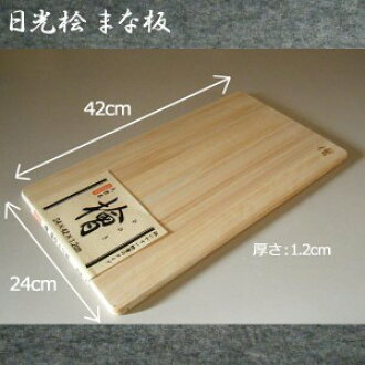 Hoshino Sunlight Hinoki Cutting Boards Lightweight 24 X 42 1 2 Cm Chopping Cute Fate Board Most Por Fashion Cypress