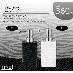 日本製 ゼブラ 角型 小 ハンドソープ 詰め替えボトル(360ml)