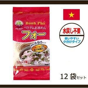XinChao!ベトナム ベトナムお米めんフォー 204g(68g×3) 12袋セット【直送品・送料無料・代引き不可・食品につき返品不可】