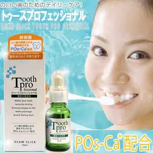 歯科医レベルのホワイトニングでとっておき笑顔!トゥースプロフェッショナル/ホワイトニング/歯/黄ばみ/美白/ヤニ/ヤニ取り/歯を白くする/歯のエステ/【RCP】fs04gm