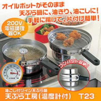 Filter oil; 付 twin tempura pan tempura studio (filter the / filtration / reuse / oil with the )/IH cooking / deep fryer / tempura pan / tempura / fryer / oil pot / thermometer with thermometer for container for /IH product made in / Japan /T23fs3gm belon