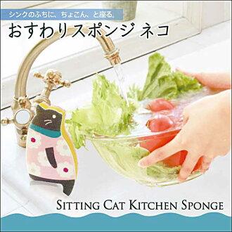 坐在海绵猫 / 法兰 / 厨房海绵海绵道菜 / 洗碗机 / 洗衣机洗菜洗 /fs04gm 的玻璃食物