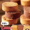 緊急値下げお試し200gが1,000円のところ600円送料無料 訳あり 豆乳おからクッキーFour Zero(3種) おから豆乳クッキー …