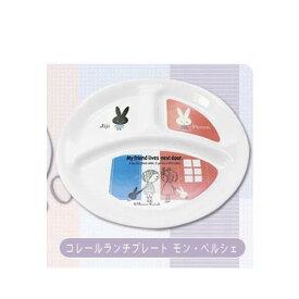 Shinzi Katoh(シンジカトウ) コレールランチプレート/ランチ皿/食器/人気/ギフト/プレゼント