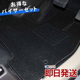 【あす楽】 ホンダ N BOX N-BOX 新型NBOX 現行型NBOX JF3 JF4 Nボックス フロアマット&ドアバイザー DX黒 カーマット 現行NBOXカスタム フロアーマット 自動車マット アクセサリー カー用品 パーツ diplanning製