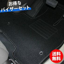 【送料無料】ホンダ N BOX N-BOX 新型NBOX 現行型NBOX JF3 JF4 Nボックス フロアマット & ドアバイザー DX カーマット フロアーマット N-BOXカスタム 自動車マット アクセサリー カー用品 パーツ diplanning製