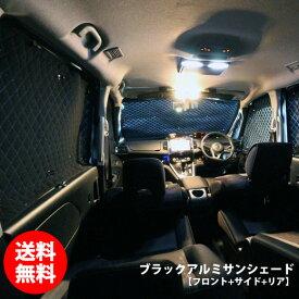 【送料無料】トヨタ ノア ヴォクシー エスクァイア ZRR80W ZRR85W ZRR80G ZRR85G ハイブリッド ZWR80W ZWR80G 80系 70系 ZRR70G ZRR75G ZRR70W ZRR75W 高機能 ハイグレードタイプ ブラックアルミ サンシェード BMS フルセット 車中泊 日よけ