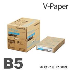 B5 コピー用紙 2,500枚 (500枚×5冊) 富士ゼロックス V-Paper 国産 XEROX PPC 印刷用紙 プリンター用紙
