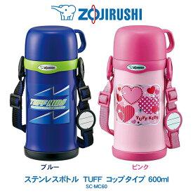 ステンレスボトル TUFF 600ml 水筒象印 ZOJIRUSHIコップタイプ ブルー/ピンクSC-MC60