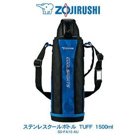 ステンレスクールボトル TUFF 1500ml 水筒象印 ZOJIRUSHIカモフラブルー SD-FA15-AU