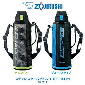 ステンレスクールボトル TUFF 1000ml 水筒象印 ZOJIRUSHIライムグレー/ブルーストライプ SD-FB10【2020年2月21日 新発売】