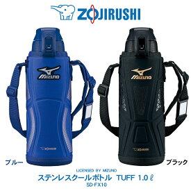 ステンレスクールボトル TUFF 1000ml象印 ZOJIRUSHIミズノ(MIZUNO)モデル 水筒ブルー/ブラック SD-FX10