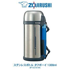 ステンレスボトル タフボーイ 1300ml 水筒象印 ZOJIRUSHI内コップ ソフトハンドルつきSF-CC13-XA