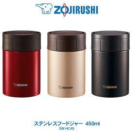 ステンレスフードジャー 450ml 弁当箱象印 ZOJIRUSHI保温調理も可能クリアレッド/ローズゴールド/ダークココアSW-HC45