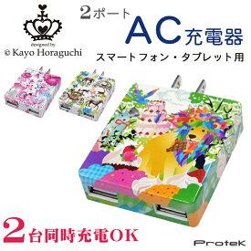 USB 充電器 2ポート AC コンセント 2台同時 充電OKiPhone iPad Android スマホ 携帯 ゲーム機 対応カヨ ホラグチ Kayo Horaguchi デザイン