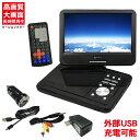 10型 ポータブル DVDプレーヤー 再生専用リージョンフリー 外部USB充電対応 バッテリー搭載高画質 10インチ 大画面 車…