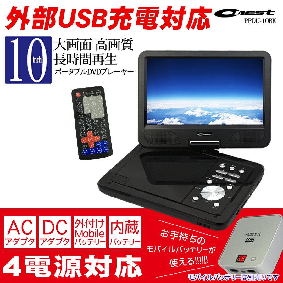 ONEST ポータブル DVDプレーヤー リージョンフリー 10インチ 外部USB充電対応 CPRM対応 車載キット付き 12V 24V 3mケーブル付き PPDU-10BK