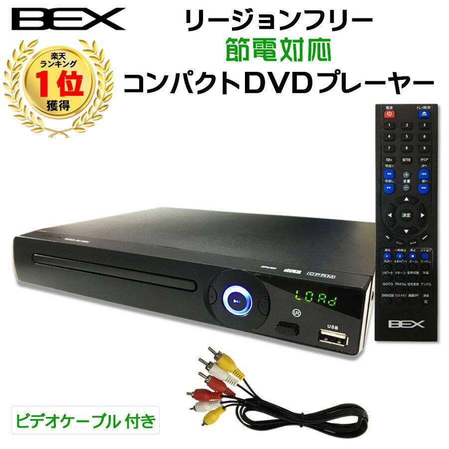 リージョンフリー DVDプレーヤー節電対応 待機電流 カット 再生専用★新品/送料無料★BEX(ベックス) BSD-M1BK