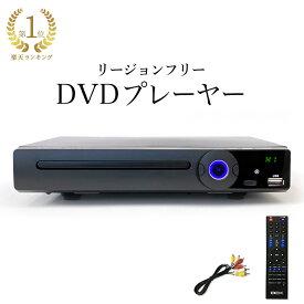 リージョンフリー コンパクト DVDプレーヤー 多機能 再生専用 新品1年保証 送料無料 BEX BSD-M1BK