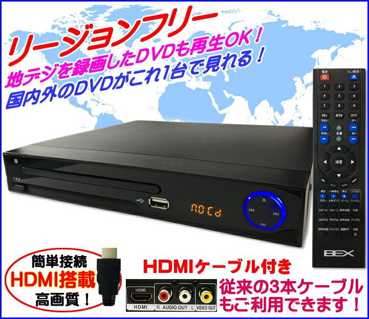 楽天最安値に挑戦!放熱性に優れたボディ採用★新品★送料無料★高画質HDMI端子搭載リージョンフリーDVDプレーヤーBEX BSD-M2HDBK地デジを録画したDVDの再生OK!CPRMディスクにも対応!在庫入荷しました