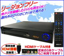 楽天最安値に挑戦!放熱性に優れたボディ採用★新品★送料無料★高画質HDMI端子搭載リージョンフリーDVDプレーヤーBEX…