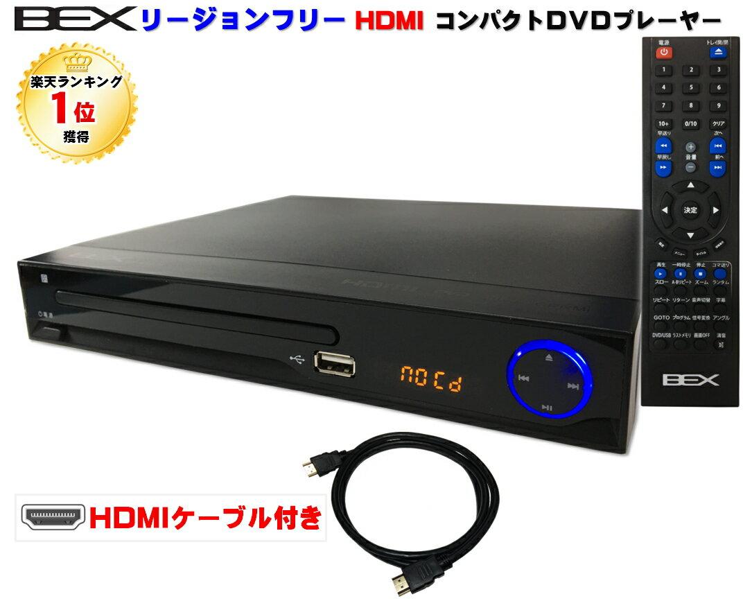 HDMIケーブル付!多機能高画質HDMI端子搭載リージョンフリーDVDプレーヤー放熱性に優れたボディ採用★新品★送料無料★BEX BSD-M2HDBK地デジを録画したDVDの再生OK!CPRMディスクにも対応!付属品豊富ですぐ使えます