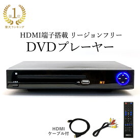 HDMI ケーブル付 リージョンフリー DVDプレーヤー 多機能 高画質 HDMI端子搭載 再生専用 新品 送料無料 BEX BSD-M2HD-BK