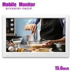 モバイルモニター フルHD 15.6インチ液晶ディスプレイ ポータブルモニター 新品 IPS液晶 HDMI端子対応 VESA液晶モニター コスパ抜群!ゲーミング PCモニター PCディスプレイ ホワイト 送料無料 P156IPSW