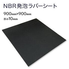 NBR ニトリルゴム シート 900mm×900mm×厚さ10mm 発泡 ゴムシート 足腰 クッション マット 作業用 疲労軽減 保護 プロテック