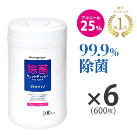 除菌 ウェットティッシュ ボトル 在庫あり 即納 600枚(100枚入り×6個セット) 送料無料 99.9%除菌 エタノール 25% アルコール タイプ 除菌シート プロテック PROTEK