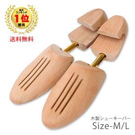 木製 シューキーパー シューツリー 有名メーカーで使われているものと同等の仕様 送料無料 プロテック