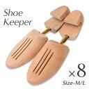 木製 シューキーパー シューツリー 8個セット 有名メーカーで使われているものと同等の仕様 アウトレット価格にてご提供!