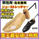 木製シューストレッチャー片側1個(左右兼用)楽天最安値に挑戦!男性用フリーサイズお気に入りの靴だけど長時間履くときつくて痛い・・・そんな時、無理なく調整して前後左右を伸ばします!