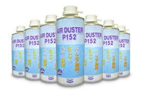 P152 エアダスター 地球温暖化対策としてHFC-152aを100%使用! HFC-134a使用エアダスターに比べて1.6倍の噴射回数 大変お得な30本セット! HFC-152a 100%で1本あたり約450円の超特価!