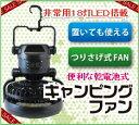 1,000円ポッキリ★電池式 キャンピング ファンライト!LEDライト付つりさげ 式& 卓上 式!羽サイズは直径約10cm!単一 電池 式&LEDライト18個搭載で災害や停電時、キャンプ等にも最適!