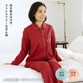 パジャマ レディース 冬 綿100% 長袖 かわいい 前開き ルームウェア 上下セット リフランス liflance しなやか 3重ガーゼパジャマ