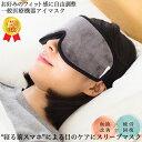 アイマスク 安眠 睡眠用 快眠 疲労回復 眼精疲労 ホットアイマスク スリープマスク 立体 痛くない 大きめ リフランス …