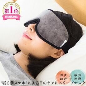 アイマスク 安眠 睡眠用 快眠 疲労回復 眼精疲労 ホットアイマスク スリープマスク 立体 痛くない 大きめ リフランス liflance