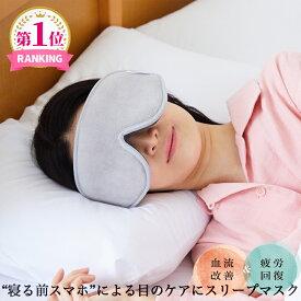 アイマスク 安眠 母の日 プレゼント 実用的 睡眠用 快眠 疲労回復 眼精疲労 ホットアイマスク スリープマスク コンフォート 立体 痛くない 大きめ リフランス liflance