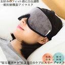 リフランス スリープマスク | アイマスク 睡眠用 安眠 快眠 遮光 疲労回復 眼精疲労 旅行グッズ 立体 ホット 繰り返し…