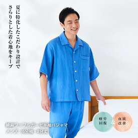 パジャマ メンズ 綿麻ワッフルガーゼ 半袖パジャマ(6分袖・8分丈)リフランス liflance