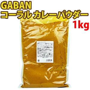 【500円OFFクーポン配布中!】GABAN ギャバン コーラル カレーパウダー 1kg 調味料 カレー粉 スパイス