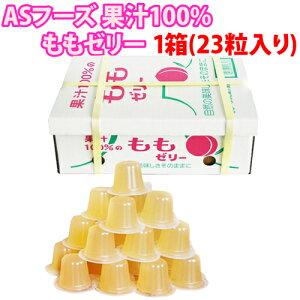【500円OFFクーポン配布中!】 ASフーズ 果汁100% ももゼリー 1箱 (23粒入り)