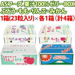 【500円OFFクーポン配布中!】 ASフーズ 果汁100%ゼリー BOX 4種セット ぶどう/もも/りんご/みかん 23粒×各1箱(計4箱)
