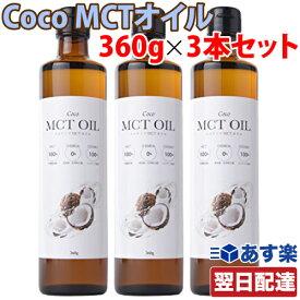 【500円OFFクーポン配布中!】【あす楽 対応】フラット・クラフト 食用 Coco MCTオイル ココナッツ由来100% 360g×3本セット 正規販売店 中鎖脂肪酸 バターコーヒー ココナッツオイルのみ原料として使用